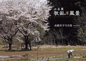 ふる里 秋田の風景