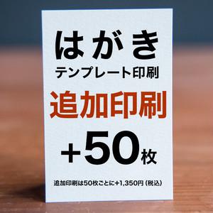 ポストカード・はがき テンプレート 印刷 HTG-000B 追加50枚印刷 高品質・追加印刷+50枚・ネットでテンプレート印刷・選べるデザイン・絵柄面フルカラー印刷/宛名面モノクロ印刷
