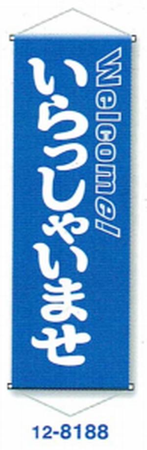 12-8188【垂れ幕】いらっしゃいませ 紺