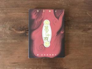 [古本]夢十夜 / 作・夏目漱石、画・金井田英津子