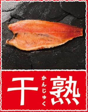 銀鮭【干熟】<準備中>