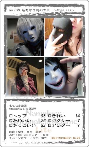 NamelessOcgLite 第三弾 ランダムパック(10枚+アンケートカード1枚入り)