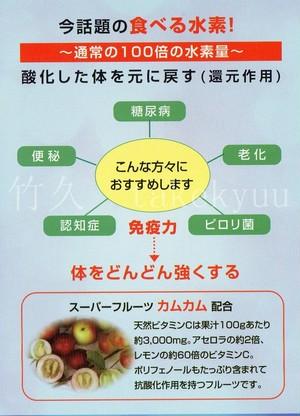 食べる水素サプリ サンゴ水素スティック 10本 (株)島津テクノリサーチのデーターで水素量 20~114ppm 体内での水素持続時間53時間
