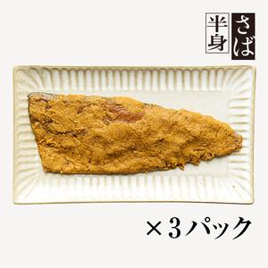 【3パック】半身(さば)