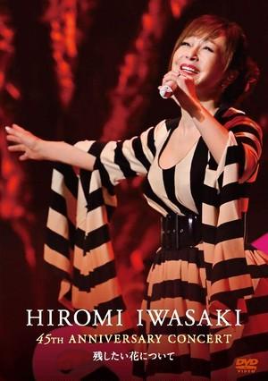 『45周年記念コンサート~残したい花について~』岩崎宏美 DVD 特典:チケットフォルダークリアファイル