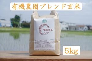 【5kg】有機農園ブレンド玄米