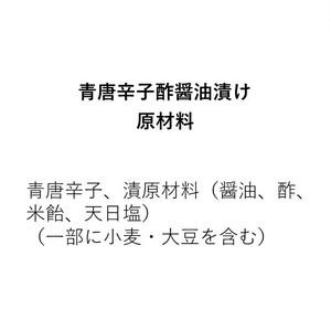 青唐辛子醤油漬け(110g)