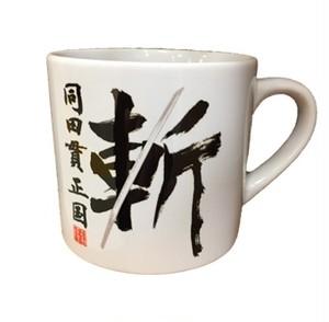 同田貫マグカップ(小)