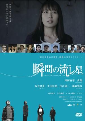 映画「瞬間の流レ星」DVD