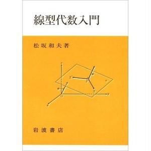 松坂和夫(著)線型代数系入門 10章