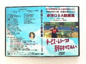 卓球Q&A動画集1.2(サービスレシーブ戦術編)DVD版