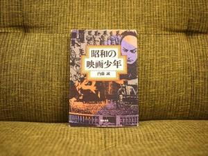 昭和の映画少年【古本】