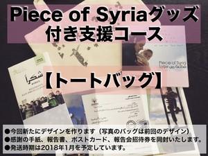 Piece of Syriaグッズ付き 支援コース