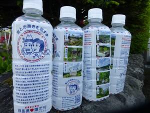 妻との渇きを潤す水(ばら売り)
