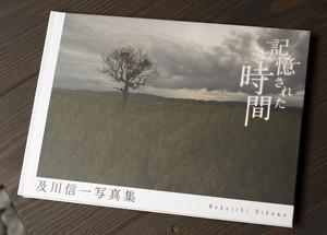 及川信一写真集「記憶された時間」(監修:清家正信)
