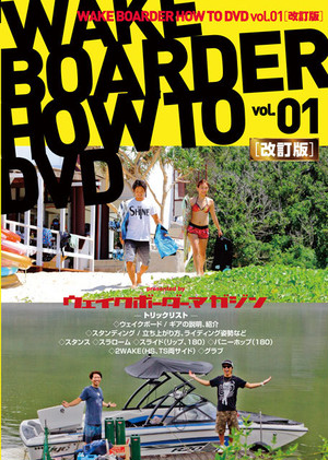 WAKEBOARDER HOW TO DVD VOL.01