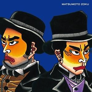 Matsumoto Zoku Ⅱ -Matsumoto Zoku-