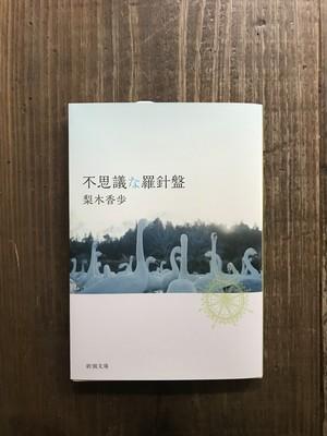 不思議な羅針盤(新潮文庫)/梨木香歩