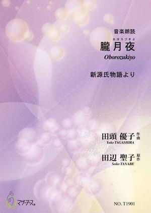 T1901 朧月夜(朗読,ピアノ/田頭優子/楽譜)
