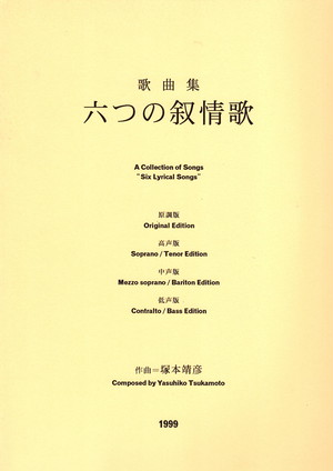 """T05i13 A Collection of Songs """"Six Lyrical Songs""""(Mixed Chorus/Y. TSUKAMOTO /Full Score)"""