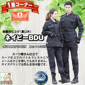 スーツ仕立てネイビーBDU リップストップ 秋~春 | 民間防災の防災服・災害服・活動服