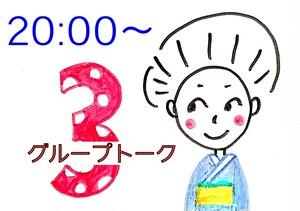 9/19・20:00~(30分間)数秘3☆グループトーク