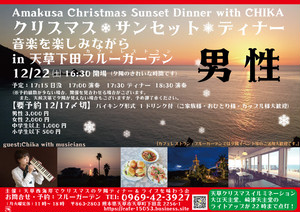 男性:ブルーガーデン Christmas Sunset Dinner with CHIKA 2018