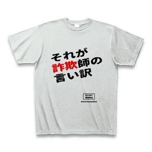 「それが詐欺師の言い訳」Tシャツ アッシュ
