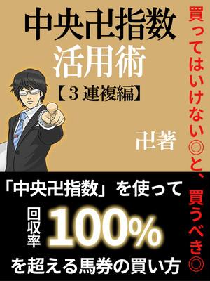 新バージョン中央卍指数活用術(3連複編)