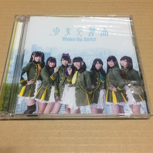 A3366)Wake Up,Girls!「少女交響曲」DVD付き