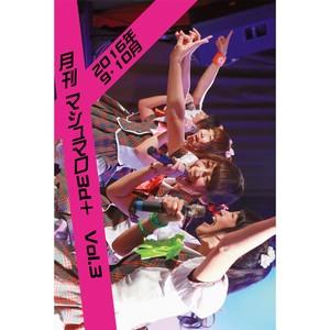 【DVD】月刊マシュマロ3d+ #3