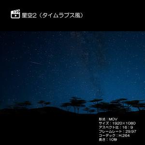 星空2(タイムラプス風)