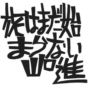 【CD EP】山口進「旅はまだ始まらない」