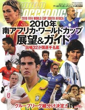 2010年南アフリカ・ワールドカップ 展望&ガイド