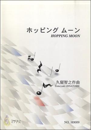H0009 ホッピング ムーン(フルート、オーボエ、クラリネット、ファゴット、 ビブラフォン /久留智之/楽譜)