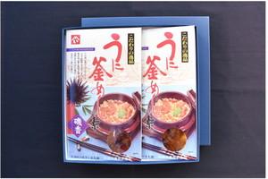 壱岐水産 うに釜めしの素 ギフトセット(2個)