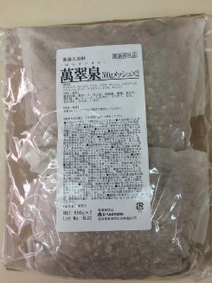 萬翠泉(バンスイ)1kg袋入 ちょっぴり刺激の薬草の湯 業務用 薬湯入浴剤  【医薬部外品】