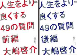 人生をより良くする49の質問~前編・後編セット~ 大嶋啓介