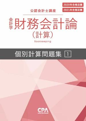 PDF_個別問題集2_財務会計論(計算)_20/21年合格目標