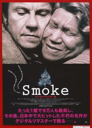 Smoke デジタルリマスター版