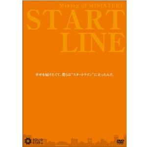 ミニチュア!!メイキングDVD 『START LINE』