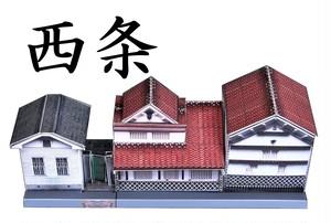 広島・西条の酒蔵 ペーパークラフト