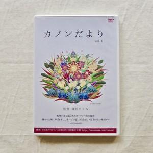 「カノンだより」Vol.4 DVD