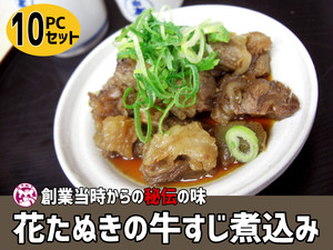 花たぬきの牛すじ煮込み(10PCセット)