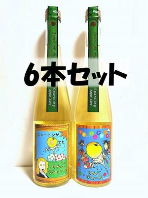 送料無料【メッカの出来事シリーズ】スパークリングアップルジュース 6本セット