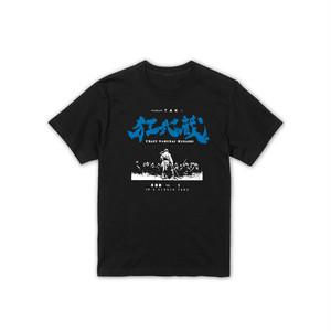 【送料無料】限定Tシャツ(ブルー)【坂口拓主演映画 狂武蔵】