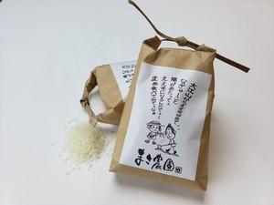 新米 残り5個【送料込】まさ農園のお試し米(精米済)【3合450g】1袋