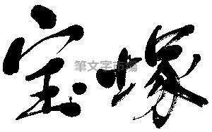 筆文字design 宝塚 Takarazuka