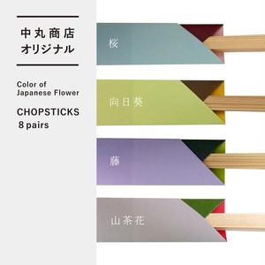 中丸商店オリジナル割箸