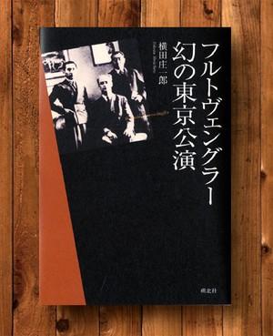 フルトヴェングラー幻の東京公演